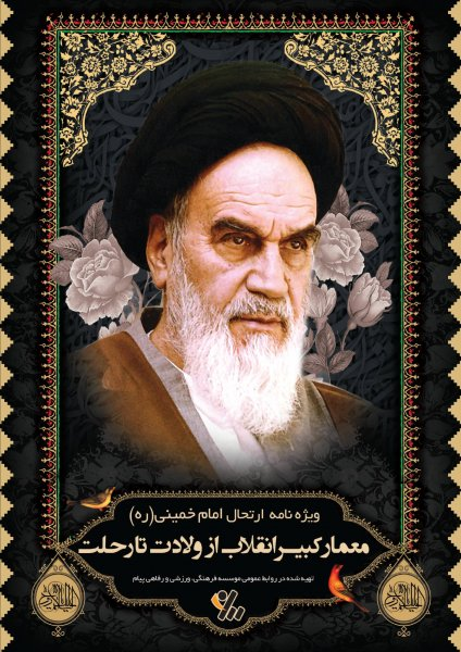 ویژه نامه بمناسبت ارتحال امام خمینی (ره)
