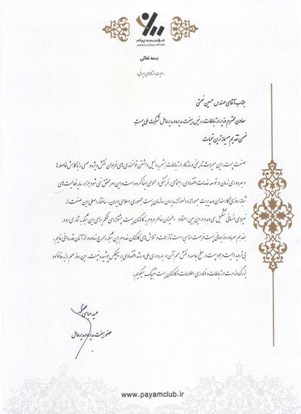 مهندس حمید عباسی طی ارسال پیامی به مهندس حسین نعمتی،مدیرعامل شرکت ملی پست روز جهانی پست را تبریک گفت.