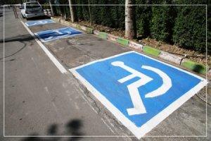 تخصیص پارکینگ به معلولان و جانبازان ورزشکار در موسسه پیام