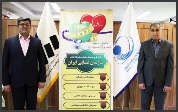پایش سلامت کارکنان سازمان فضایی ایران در موسسه پیام
