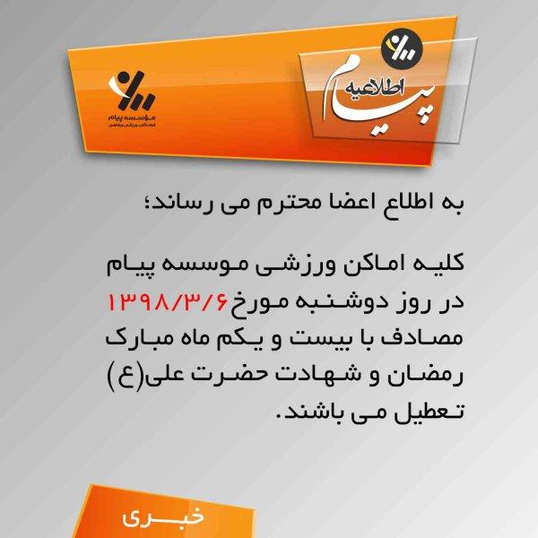 اطلاعیه تعطیلی اماکن ورزشی موسسه پیام مصادف با شهادت حضرت علی (ع)