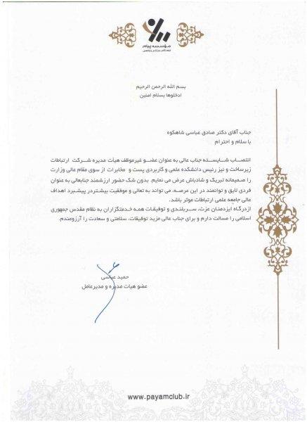 پیام تبریک مهندس حمید عباسی به انتصابات جدید وزارت ارتباطات