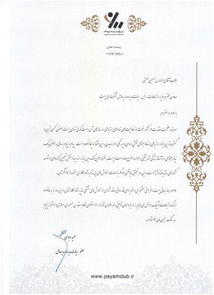 مهندس حمید عباسی طی ارسال پیامی به مهندس حسین نعمتی،مدیرعامل شرکت ملی پست روز جهانی پست را تبریک گفت