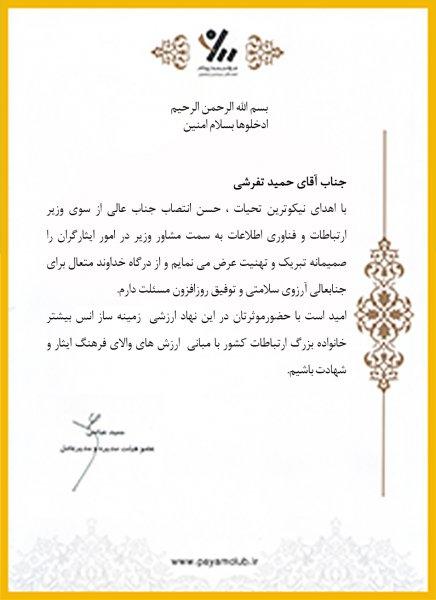 مهندس حمید عباسی طی پیامی انتصابات جدید در وزارتخانه را تبریک گفت