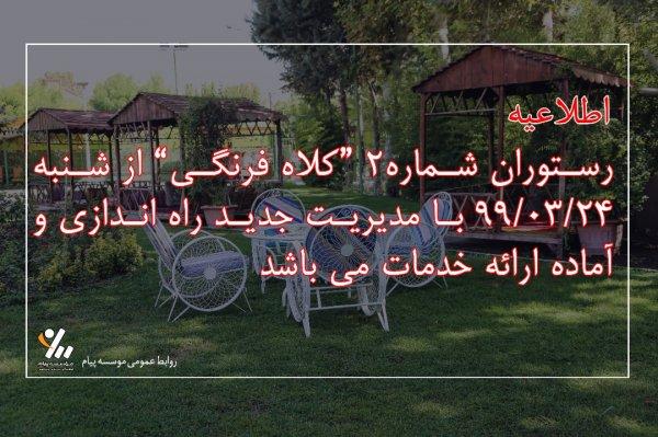 """اطلاعیه بازگشایی رستوران شماره 2 """"کلاه فرهنگی"""" موسسه پیام"""