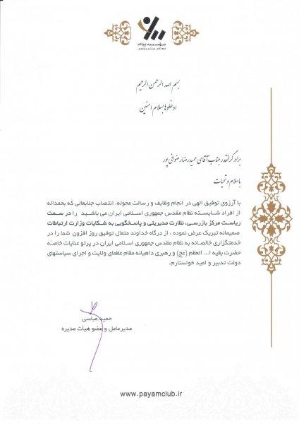 مهندس حمید عباسی  طی ارسال پیامی انتصابات جدید در وزارتخانه را تبریک گفت